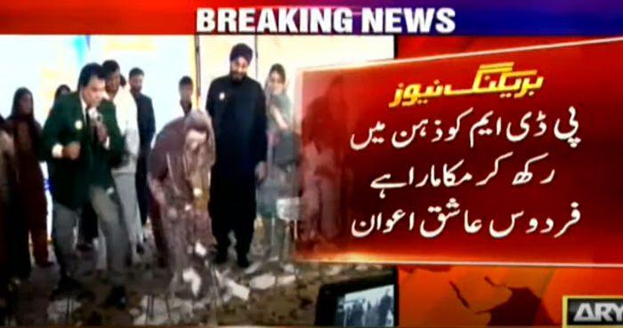 Firdous Ashiq Awan smashes stack of tiles with punch
